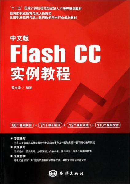 中文版Flash CC实例教程/全国职业教育与成人教育教学用书行业规划教材