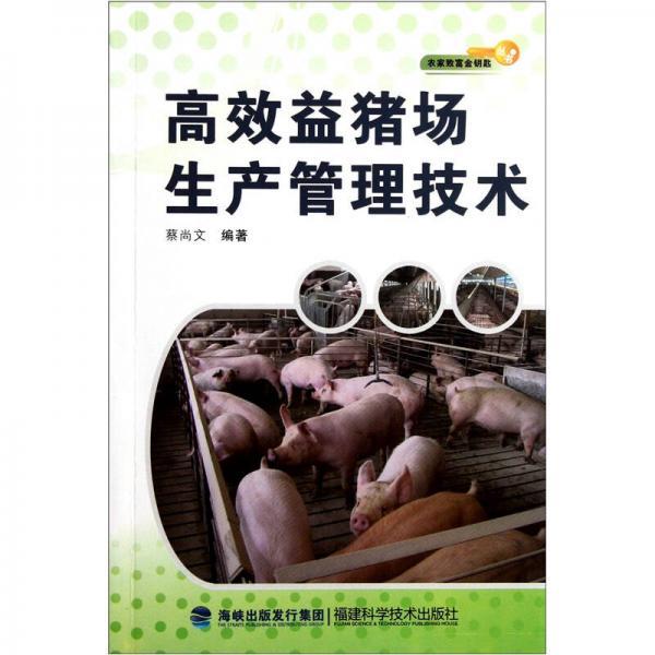高效益猪场生产管理技术