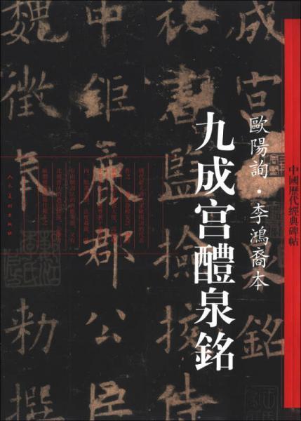 中国历代经典碑帖·九成宫鳢泉铭:欧阳询·李鸿裔本