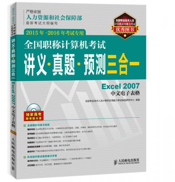 全国职称计算机考试讲义 真题 预测三合一 Excel 2007中文电子表格(2015年-2016年考试专用)