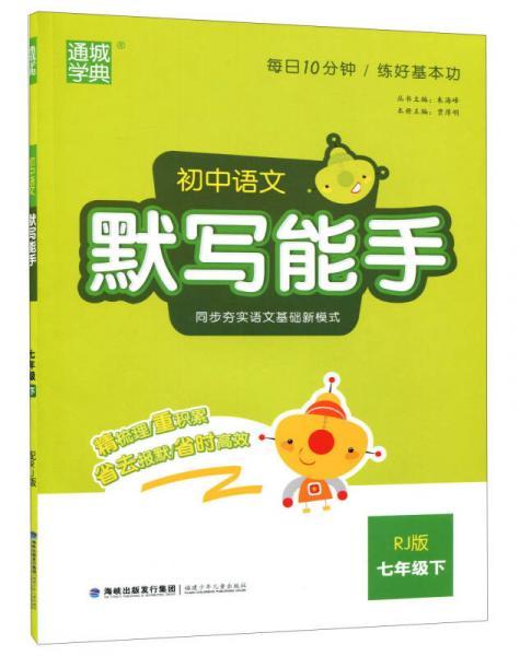 通城学典·初中语文默写能手(七年级下 RJ版)