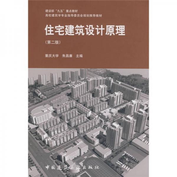 住宅建筑设计原理