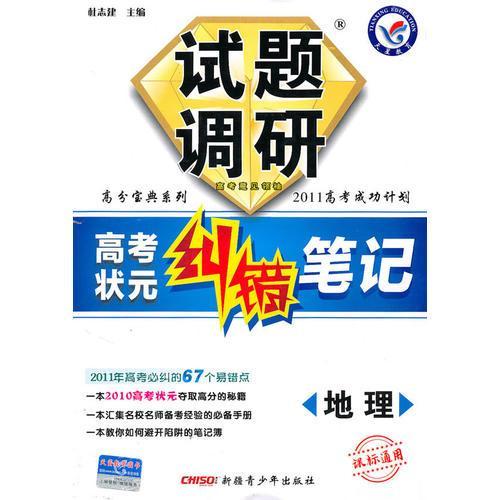 地理(课标通用)2011高考成功计划(2010年7月印刷) 试题调研《高考状元纠错笔记》