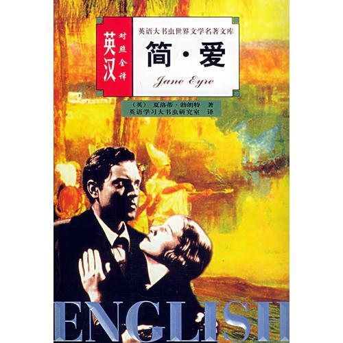 简爱 英汉对照全译                       ——英语大书虫世界文学名著文库