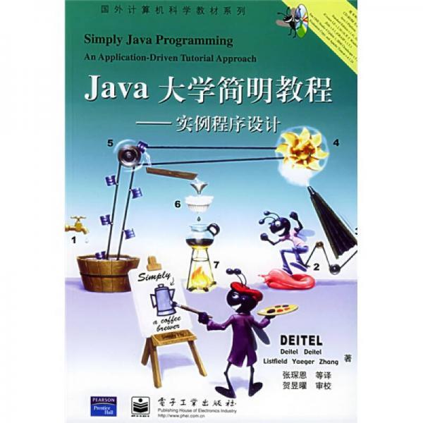 Java大学简明教程