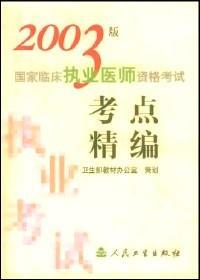 2003版国家临床执业医师资格考试 : 考点精编