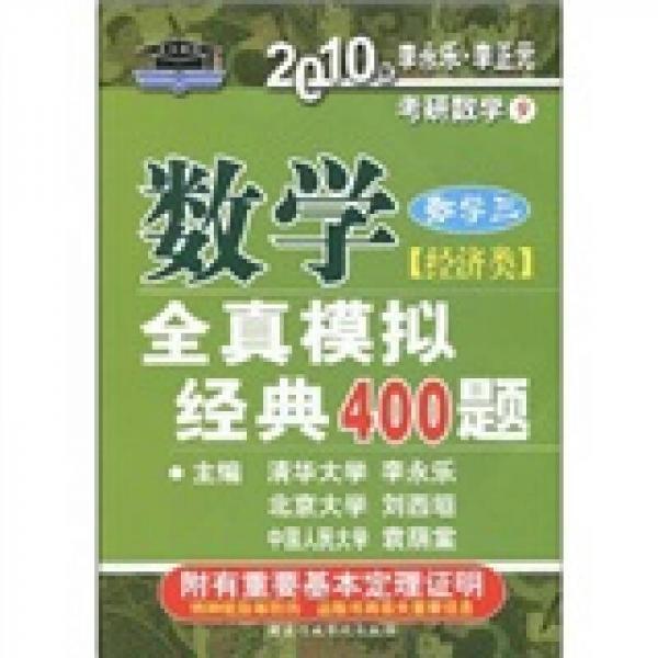 考研必备·2010年数学全真模拟经典400题:数学3(经济类)