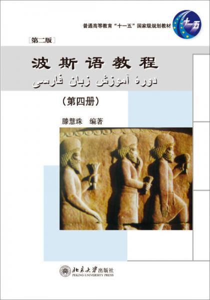"""波斯语教程(第4册)(第2版)/普通高等教育""""十一五""""国家级规划教材"""
