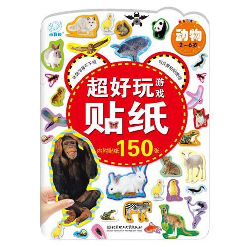 超好玩游戏贴纸——动物(150张环保可反复粘贴不干胶,让宝宝开开心心贴贴纸,快快乐乐学知识,全面锻炼宝宝手、眼、脑协调能力。)
