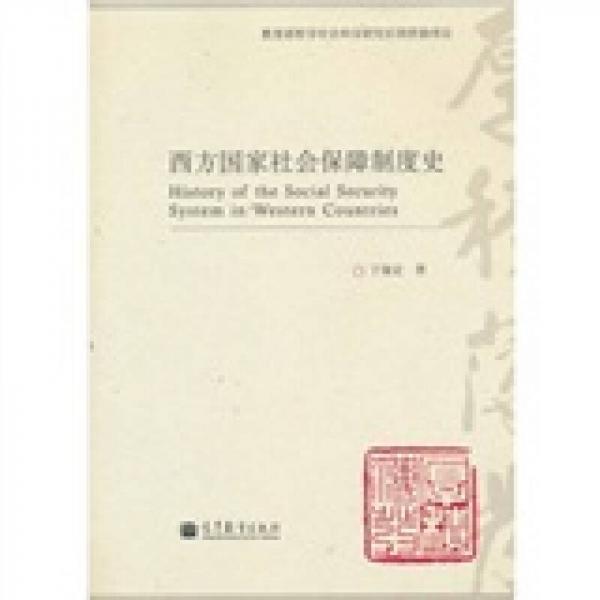 西方国家社会保障制度史