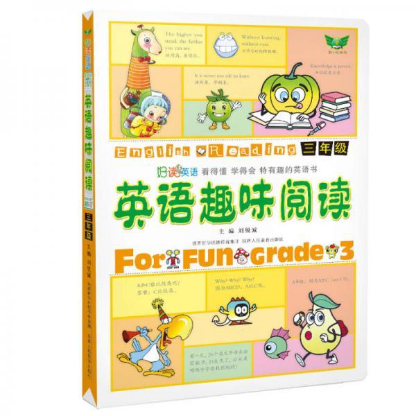 英语趣味阅读:三年级
