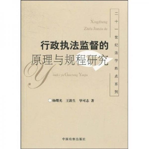 行政执法监督的原理与规程研究