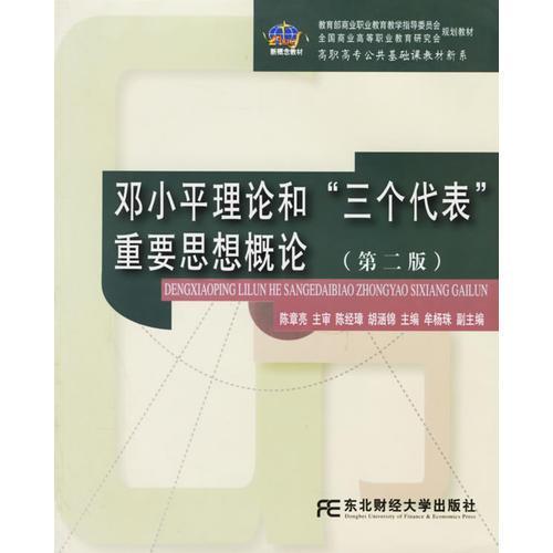 """邓小平理论和""""三个代表""""重要思想概论/高职高专公共基础课教材新系"""