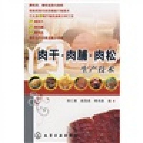 肉干·肉脯·肉松生产技术