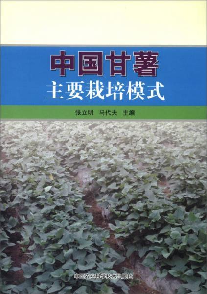 中国甘薯主要栽培模式