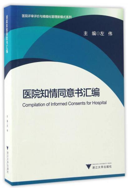 医院知情同意书汇编/医院评审评价与精细化管理新模式系列