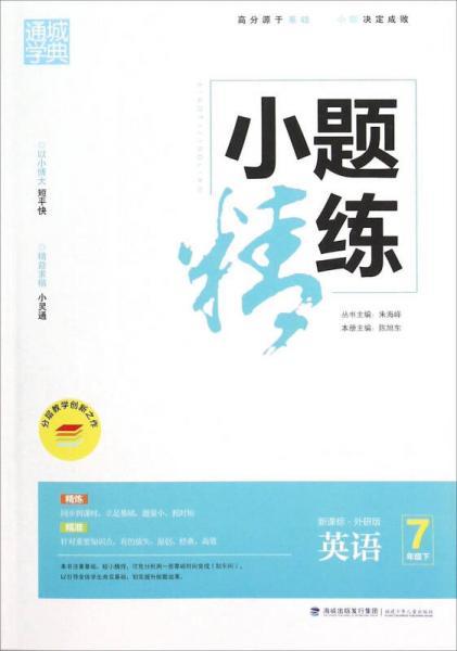 通城学典·小题精练:英语(七年级下 新课标·外研版)