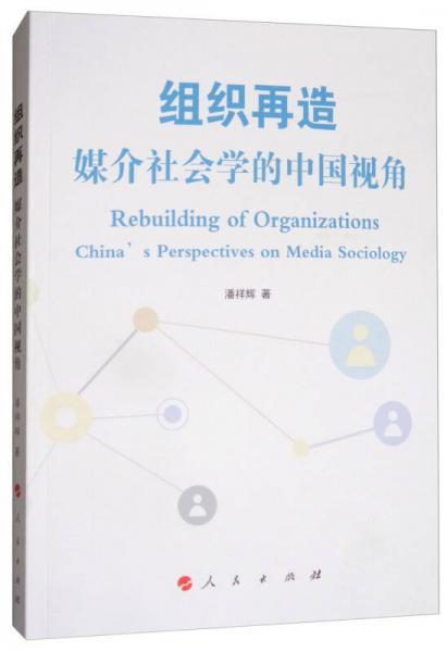 组织再造:媒介社会学的中国视角