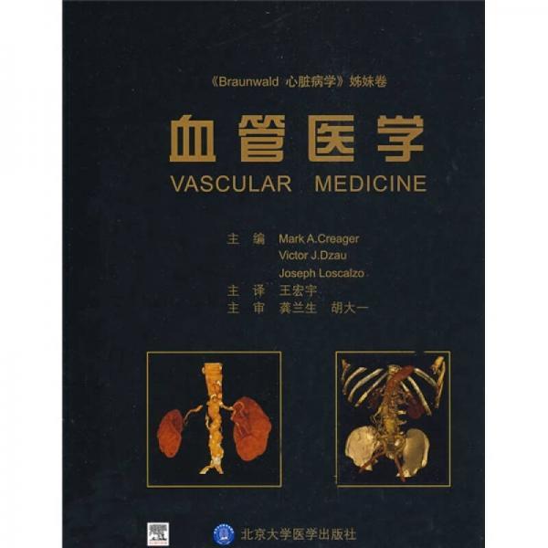 血管医学(Braunwald心脏病学姊妹卷)