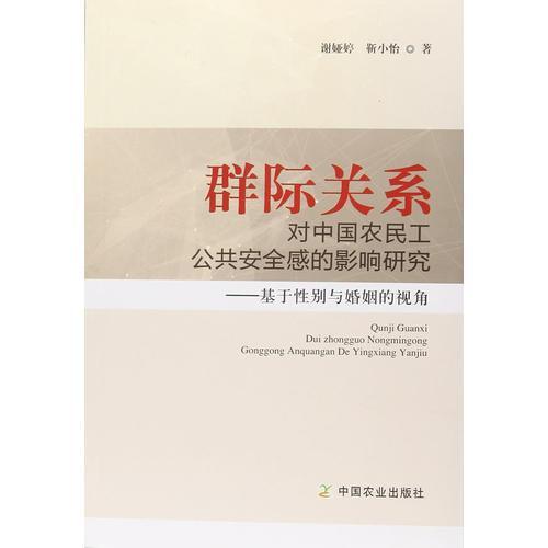 群际关系对中国农民工公共安全感的影响研究