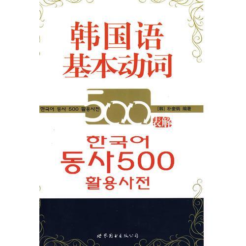 韩国语基本动词500表解