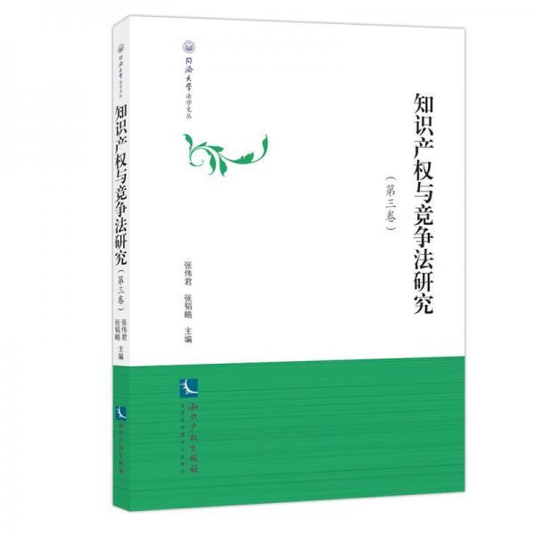 知识产权与竞争法研究(第三卷)