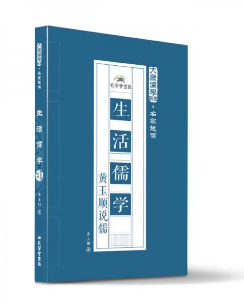 生活儒学:黄玉顺说儒