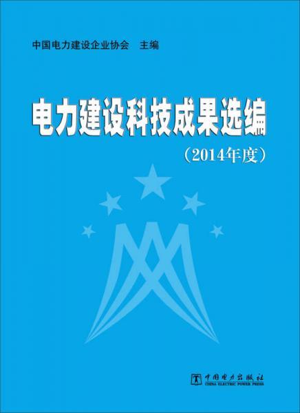电力建设科技成果选编(2014年度)