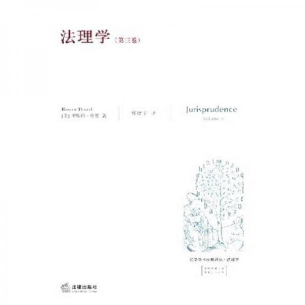 法理学(第三卷)