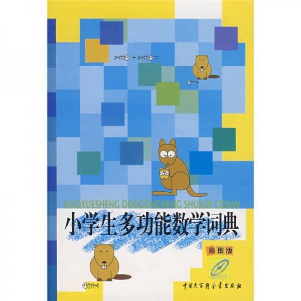 小学生多功能数学词典