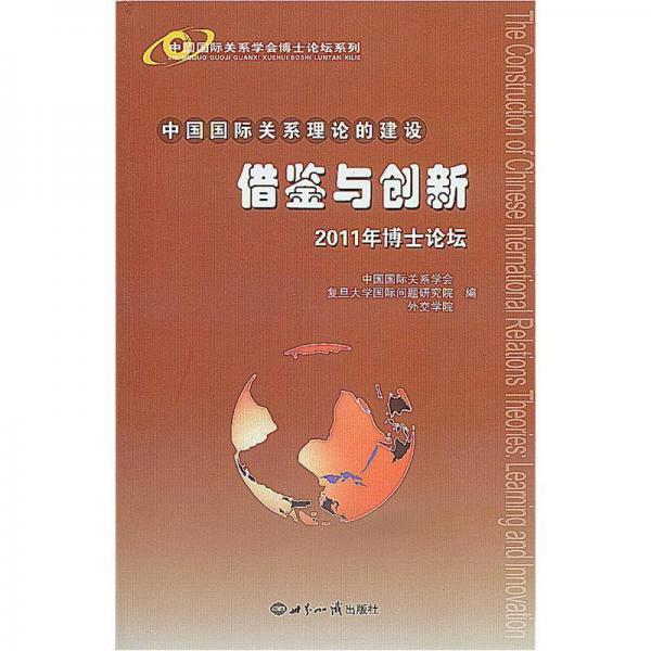 中国国际关系理论的建设:借鉴与创新·2011年博士论坛