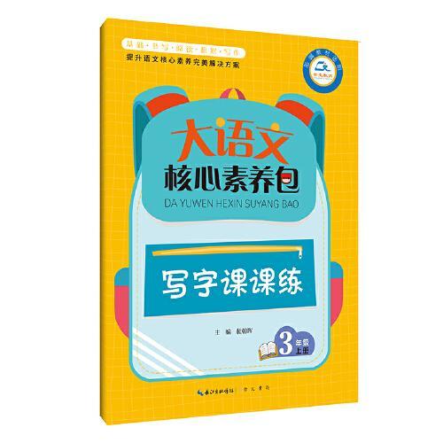 大语文核心素养包﹒写字课课练 3年级上册