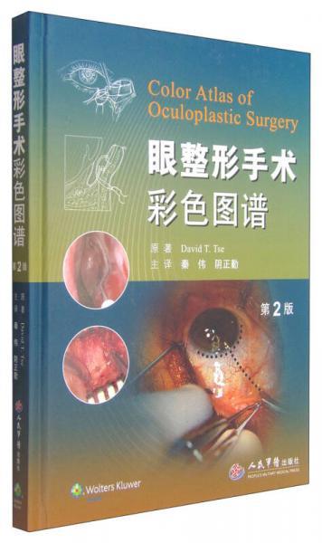 眼整形手术彩色图谱(第2版)