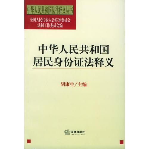 中华人民共和国居民身份证法释义/中华人民共和国法律释义丛书