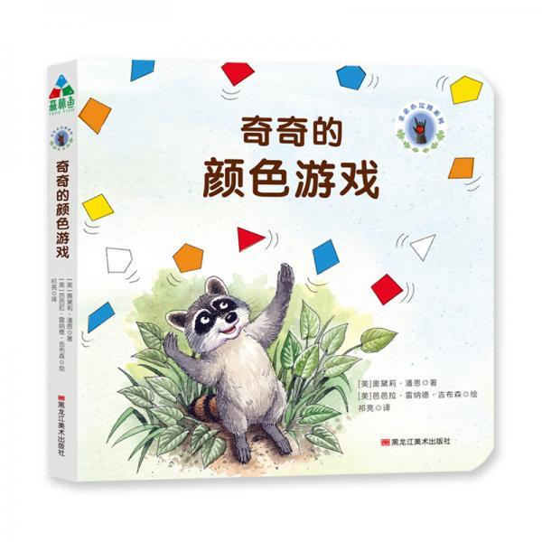 森林鱼童书·宝宝情绪引导绘本:奇奇的颜色游戏