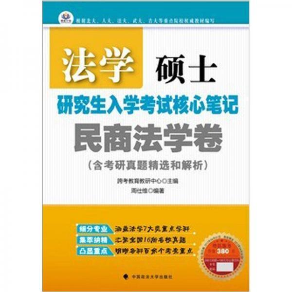 法学硕士研究生入学考试核心笔记:民商法学卷