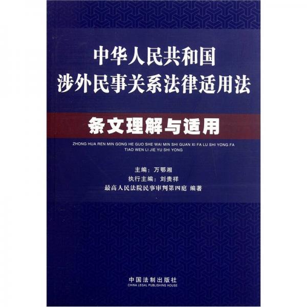 中华人民共和国涉外民事关系法律适用法条文理解与适用