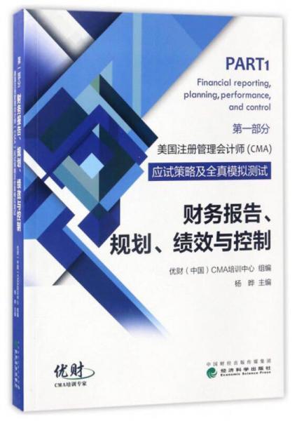 美国注册管理会计师(CMA)应试策略及全真模拟测试:财务报告、规划、绩效与控制