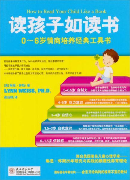 读孩子如读书