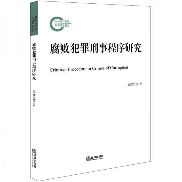 腐败犯罪刑事程序研究