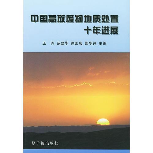中国高放废物地质处置十年进展