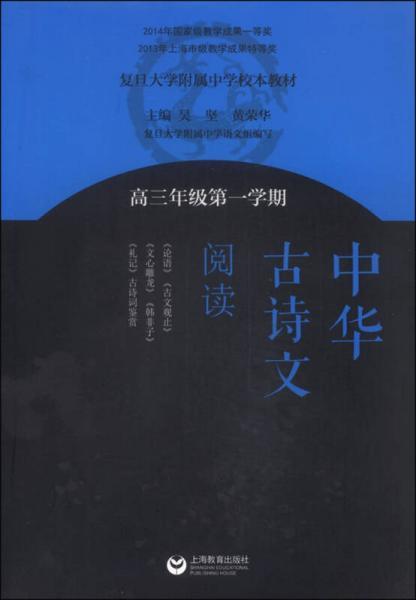 中华古诗文阅读(高三年级第一学期)