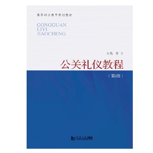 公关礼仪教程(第2版)