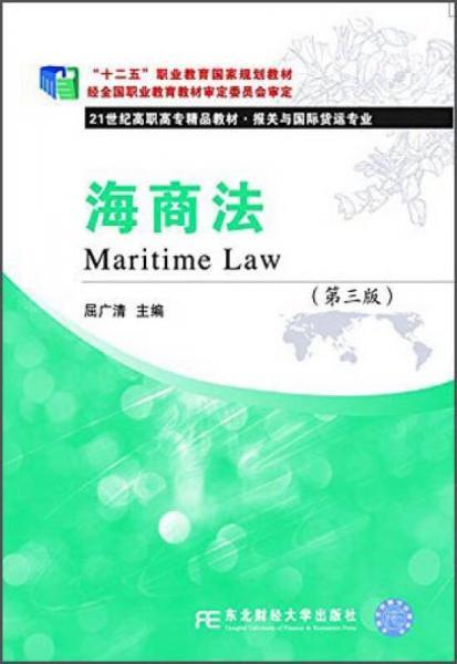 海商法(第三版)