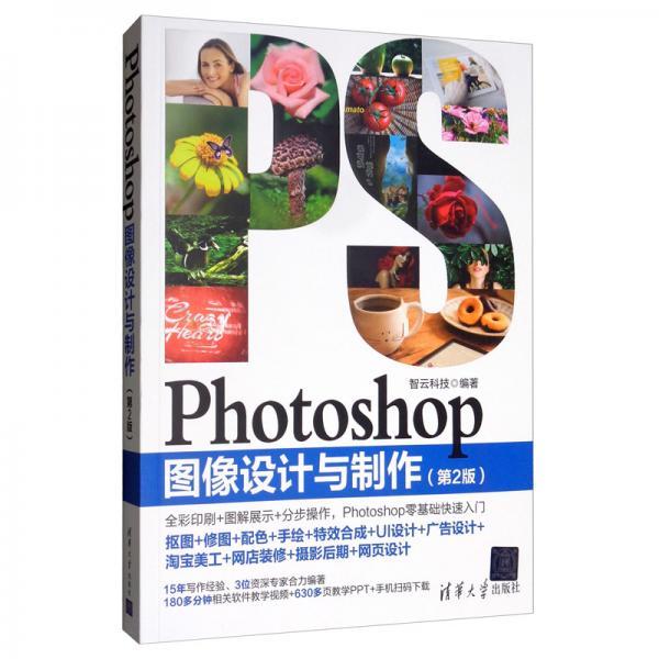 Photoshop图像设计与制作(第2版)