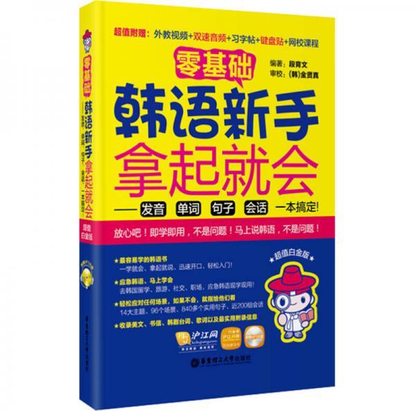 零基础·韩语新手拿起就会 发音、单词、句子、会话,一本搞定!