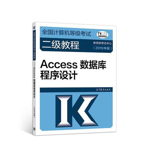 全国计算机等级考试二级教程——Access数据库程序设计(2019年版)