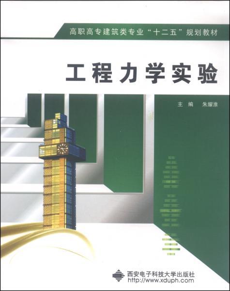 """工程力学实验/高职高专建筑类专业""""十二五""""规划教材"""