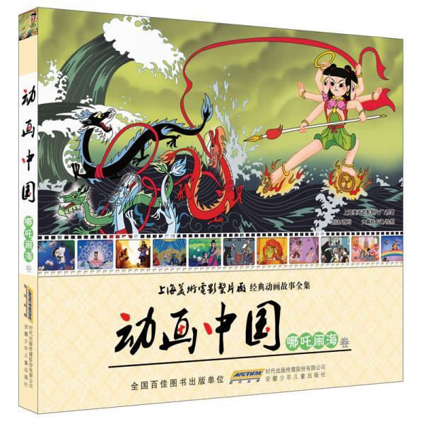 动画中国·哪咤闹海卷