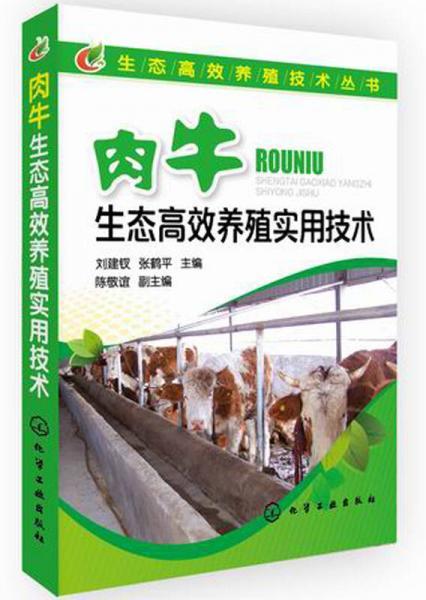 肉牛生态高效养殖实用技术